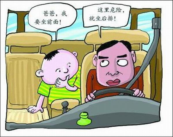 安全第一 儿童乘车安全基本常识图片
