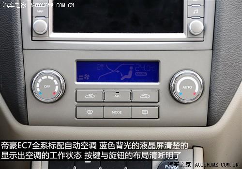 推荐五款配自动空调车型 帝豪EC7奇瑞A3 推荐五款配自动空调车型 高清图片