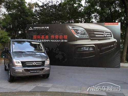 上汽商务车品牌 maxus大通南京傲然上市高清图片