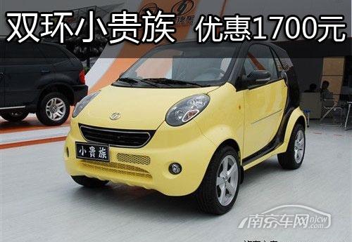 南京双环小贵族让1700元 1.1l手动型有现车高清图片