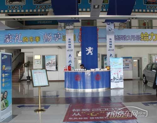 江苏致成东风标致4S店 展厅展车 走访江苏致成4S店 演绎东风标致的高清图片