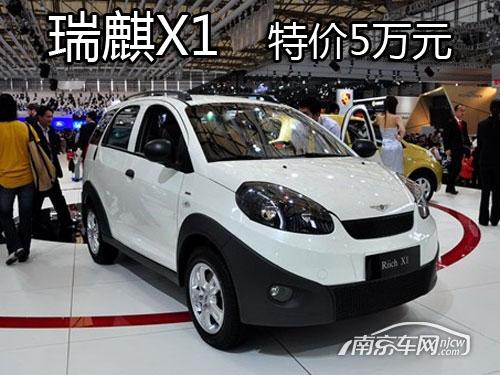 南京真林店推出特价车 瑞麒x1售价为5万元高清图片