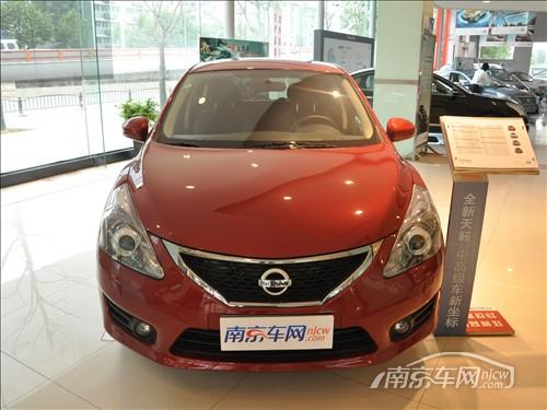 南京东风日产江苏文华4s店 新骐达有现车销售高清图片
