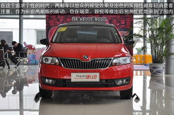 潮流两厢车 上海大众斯柯达昕动南京实拍