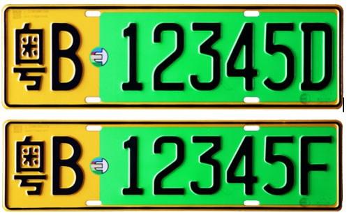 大型新能源汽车号牌式样-南京将于12月1日试点启用新能源专用号牌高清图片