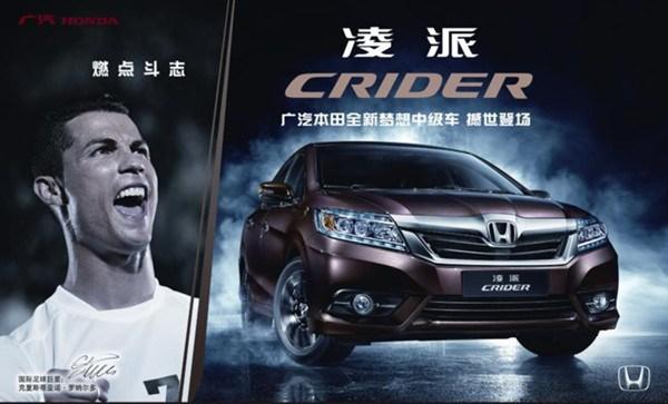 crider凌派 本田crider报价 广汽本田crider凌派广告 高清图片