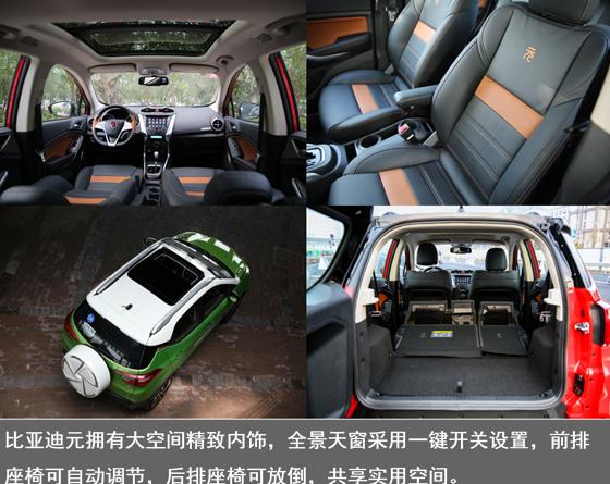 配置显实力,内涵才能镇场 科技配置方面,有开放式Carpad安卓车载系统,这套价值不菲的人机互动配置,可实现网页浏览、网购、新闻浏览、视听娱乐、游戏等功能,赋予了比亚迪元好玩的特性;也有PM2.5绿净系统,它可以保障车内空气质量,使驾乘者远离雾霾和污浊空气的影响,为其出行用车提供最佳体验。不仅如此,元更有实力配置支撑,全车覆盖8安全气囊、装备ESP车辆稳态控制系统、EPB电子驻车系统、TPMS胎压监测系统、BOS刹车优先系统等主动安全配置,是主人无可挑剔的安全出行管家。明明可以靠脸,却非要拼实力,就像进