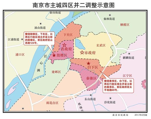 南京行政区划方案获批 四区并二两县改区