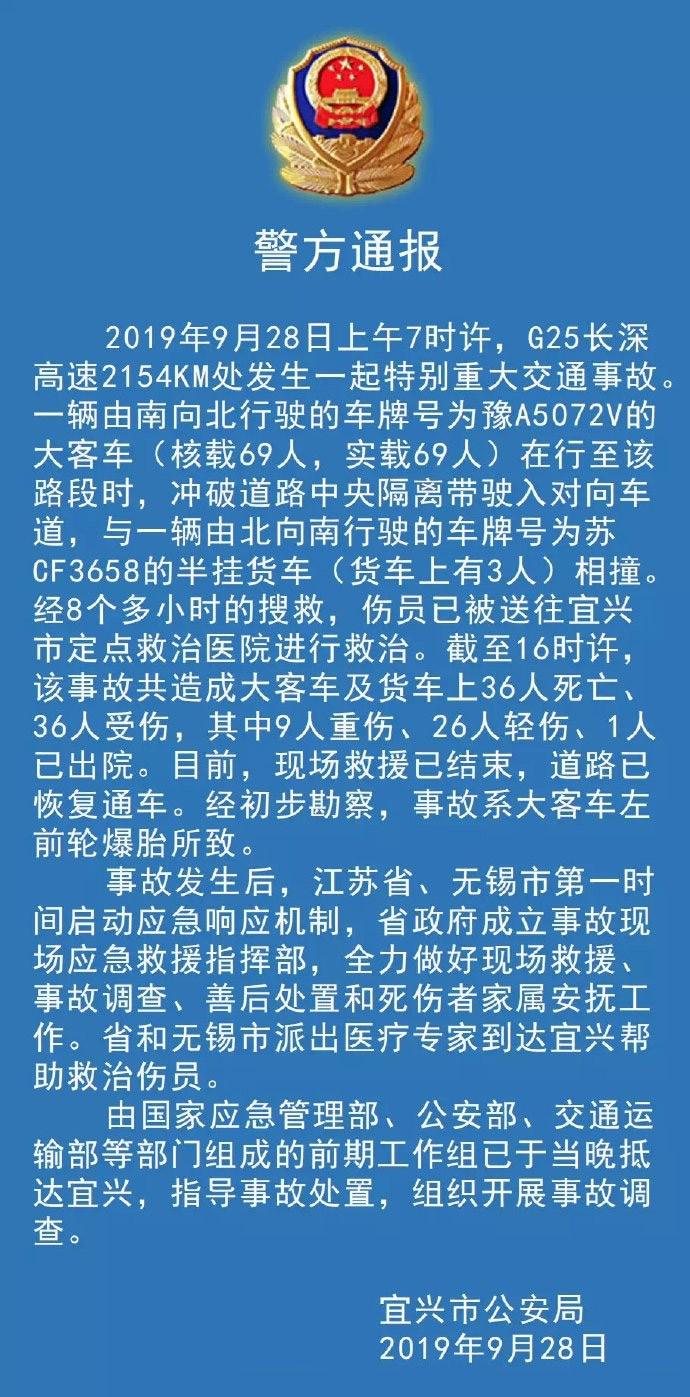 长深高速江苏宜兴境内发生严重交通事故 已致36人死亡