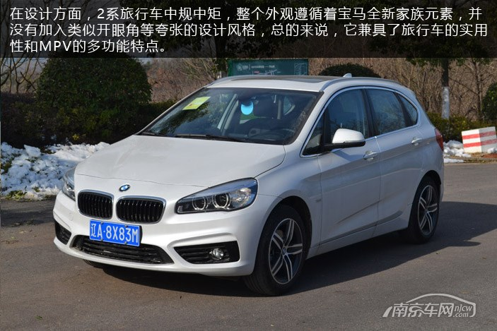华晨宝马 2系旅行车